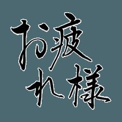 一筆入魂5〜家族編〜