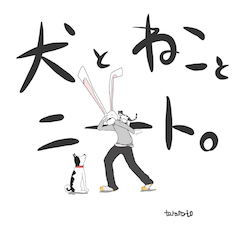 犬とねことニート。