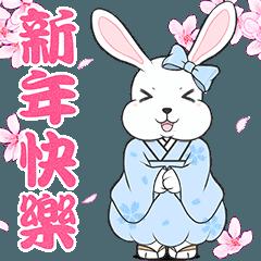 ウサギ-明けましておめでとうございます