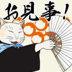 動く!浮世絵スタンプ『口上猫ちゃん2』