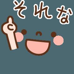 顔デカ文字の使えるスタンプ