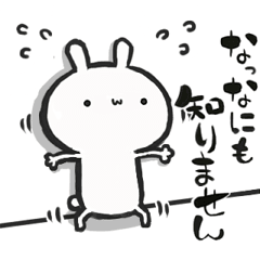 うさぎ日和【筆文字】