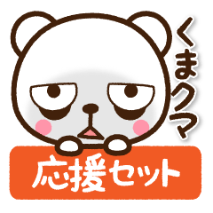 ❤️くまクマ【応援セット】