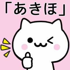 【あきほ】が使うねこ