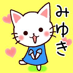 ★みゆきニャンコのお名前スタンプ★