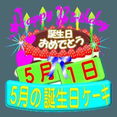 5月の誕生日ケーキスタンプ【全日分】ver.3