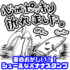 ☆シュールなバナナ☆①