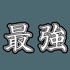 障子のアニメスタンプ 日常の挨拶や返事編