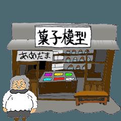 駄菓子屋のおばちゃん。