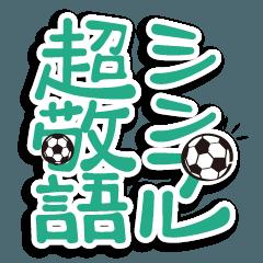 シンプル超敬語~サッカー&日常~