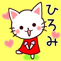 ★ひろみニャンコのお名前スタンプ★