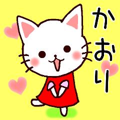 ★かおりニャンコのお名前スタンプ★