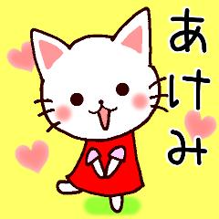★あけみニャンコのお名前スタンプ★