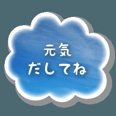 [LINEスタンプ] 空のココロ (1)