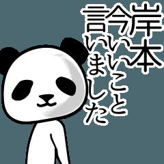 岸本■面白パンダ名前スタンプ