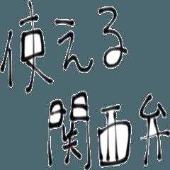 使える筆文字関西弁