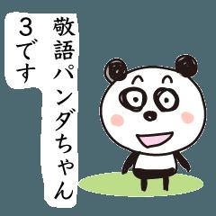 敬語パンダちゃん 第3弾