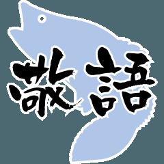 日常で使える敬語と魚のシルエット