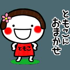 おかっぱ女子❤️ともこ❤️の名前スタンプ