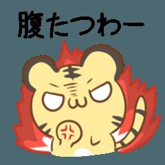 関西弁のとら5