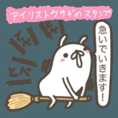アイリストウサギのスタンプ