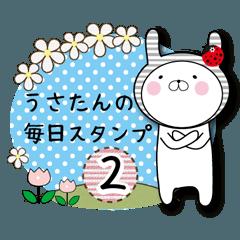 うさたんの毎日スタンプ(Version2)