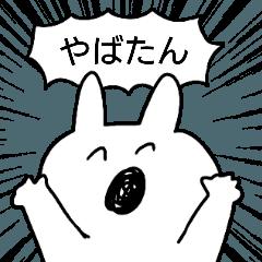 うさたんず3 ~若者言葉・JKギャル語~