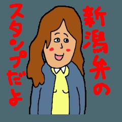新潟弁の方言スタンプですよ~!
