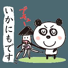 敬語パンダちゃん 第2弾