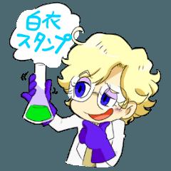 自称・天才科学者
