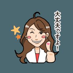 綾子サポートスタンプ