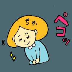 [LINEスタンプ] 全ての「ちか」に捧げるスタンプ★ (1)