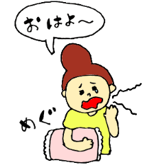 [LINEスタンプ] 全ての「めぐ」に捧げるスタンプ★ (1)