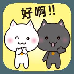 白にゃん☆黒にゃん★[中国語繁体字]