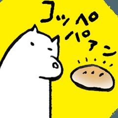 コッペパンと犬