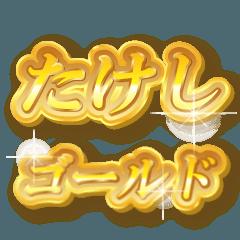 たけしのゴールド文字スタンプ