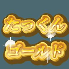 たっくんのゴールド文字スタンプ