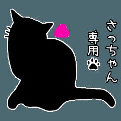 黒猫スタンプ❤さっちゃん専用