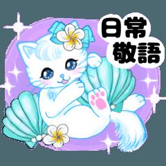 [LINEスタンプ] ハワイのお花大好き白猫ちゃん日常敬語