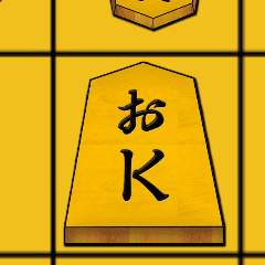 将棋の駒 アニメ SNS用語&JK用語スタンプ
