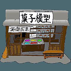駄菓子屋おばちゃんのスタンプ