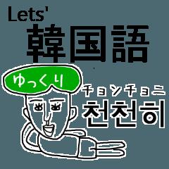 a life is slowly1(韓国語&日本語ルビ有)