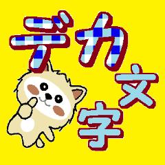 白い犬のデカ文字スタンプ(デカ文字です)