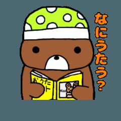 くまのネムくんスタンプ[音楽バージョン]