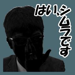 はい、シムラです(シャドー版Vol.1)