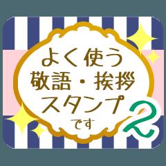 文字で伝える♪敬語・丁寧語スタンプ★2