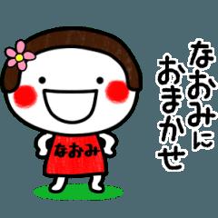 おかっぱ女子❤️なおみ❤️の名前スタンプ