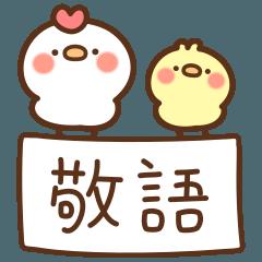 にわとりとひよこ【敬語の基本セット】