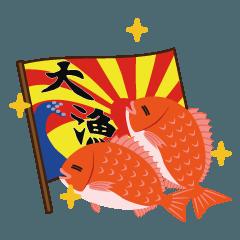 魚介類ダジャレスタンプ