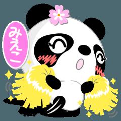 みえこ専用 Missパンダ [ver.1]